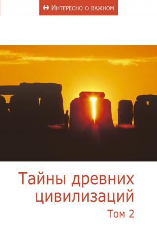 Тайны древних цивилизаций. Том 2 [Сборник статей]