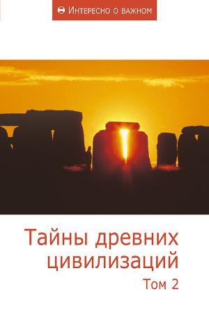 Тайны древних цивилизаций. Том 2