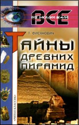 Тайны древних пирамид