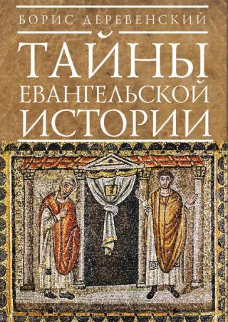 Тайны евангельской истории