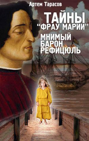 Тайны «Фрау Марии». Мнимый барон Рефицюль
