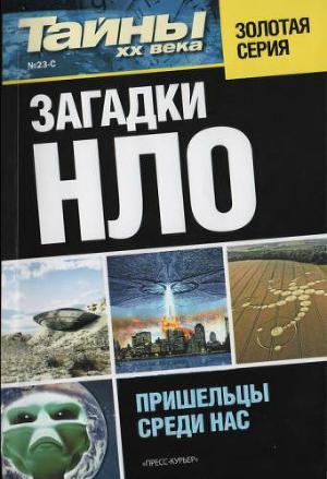 Тайны ХХ века, №23-C - Загадки НЛО