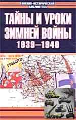 Тайны и уроки зимней войны. 1939-1940