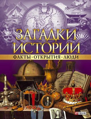 Тайны и загадки истории и цивилизаций