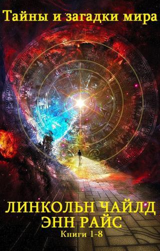 Тайны и загадки мира. Книги 1 - 8 [компиляция]