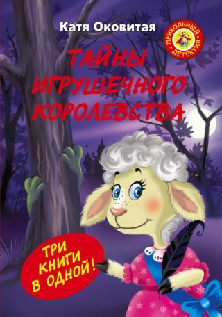 Тайны игрушечного королевства