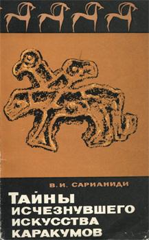 Тайны исчезнувшего искусства Каракумов