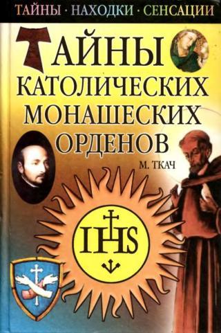 Тайны католических монашеских орденов