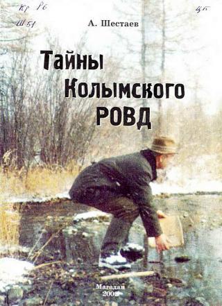 Тайны Колымского РОВД