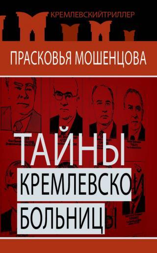 Тайны Кремлевской больницы, или Как умирали вожди