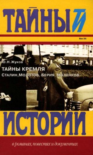 Тайны Кремля [Сталин, Молотов, Берия, Маленков]