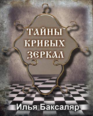 Тайны кривых зеркал