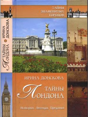 Тайны Лондона. История, легенды, предания
