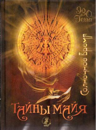 Тайны майя. Солнечное время