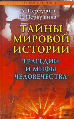 Тайны мировой истории. Трагедии и мифы человечества