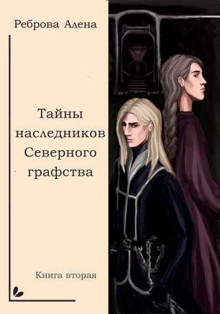 Тайны наследников Северного Графства