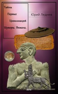 Тайны первых цивилизаций: Шумеры. Вимана [Кто такие Шумеры? Были ли у древних летательные аппараты]