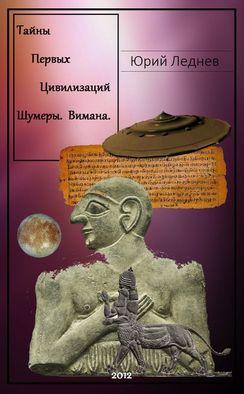 Тайны первых цивилизаций: Шумеры. Вимана