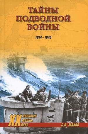 Тайны подводной войны. 1914—1945