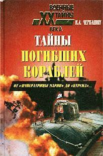 Тайны погибших кораблей (От 'Императрицы Марии' до 'Курска')