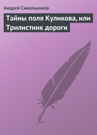 Тайны поля Куликова, или Трилистник дороги