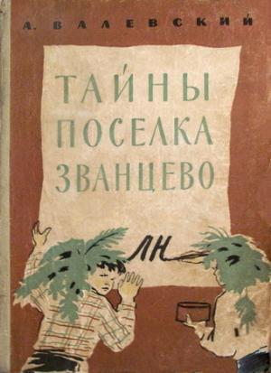 Тайны посёлка Званцево