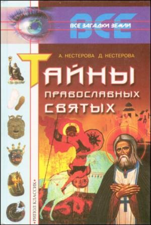 Тайны православных святых
