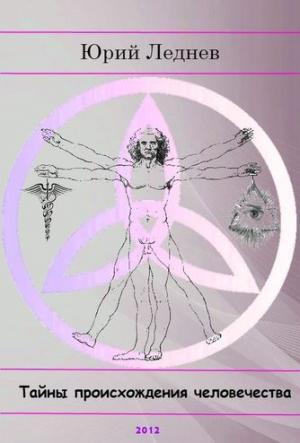 Тайны происхождения человечества