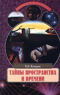 Тайны пространства и времени