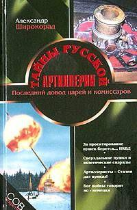 Тайны русской артиллерии. Последний довод царей и комиссаров [с иллюстрациями]