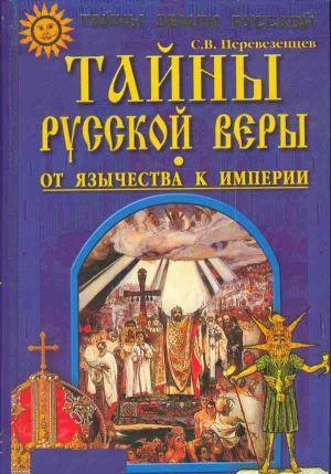 Тайны русской веры. От язычества к империи.