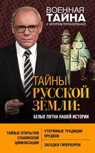 Тайны Русской земли. Белые пятна нашей истории