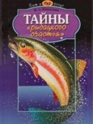 Тайны рыбацкого счастья