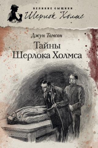 Тайны Шерлока Холмса [сборник]