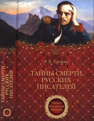 Тайны смерти русских писателей [Maxima-Library]
