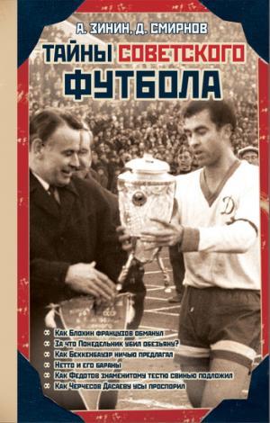 Тайны советского футбола [litres]