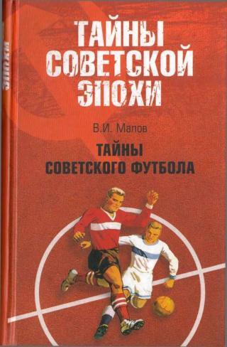 Тайны советского футбола [Maxima-Library]
