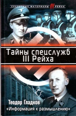 Тайны спецслужб III Рейха. «Информация к размышлению»