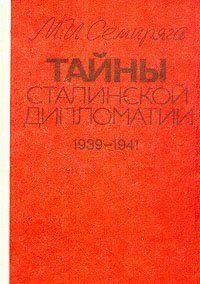 Тайны сталинской дипломатии. 1939-1941