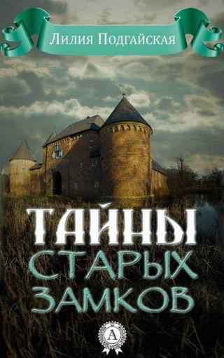Тайны старых замков
