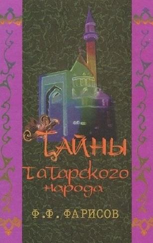 Тайны татарского народа