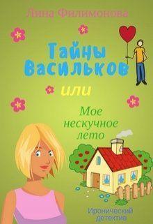 Тайны Васильков, или мое нескучное лето (СИ)