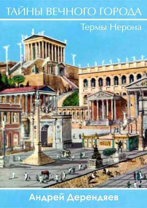 Тайны Вечного города. Термы Нерона (СИ)