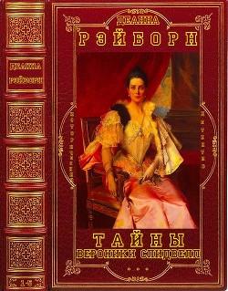 Тайны Вероники Спидвелл. Компиляция - Книги 1-5
