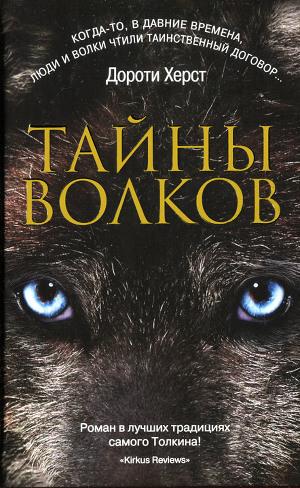 Читать онлайн Волки