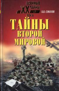 Тайны Второй мировой