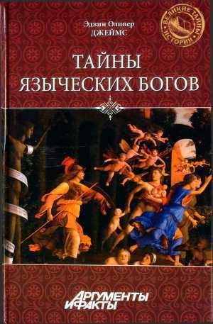 Тайны языческих богов. От бога-медведя до Золотой Богини