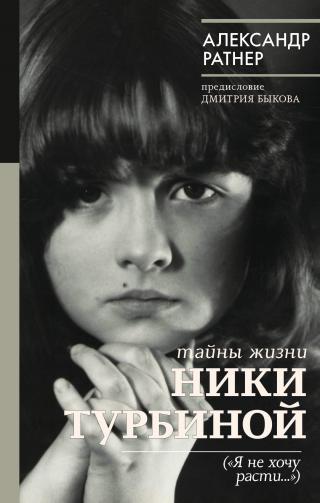 Тайны жизни Ники Турбиной («Я не хочу расти…)