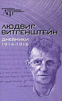 Тайные дневники 1914-1916