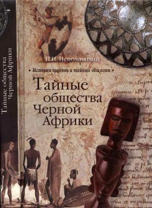 Тайные общества Черной Африки [Maxima-Library]